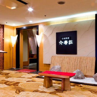 日本料理「介寿荘」-営業再開のお知らせ-