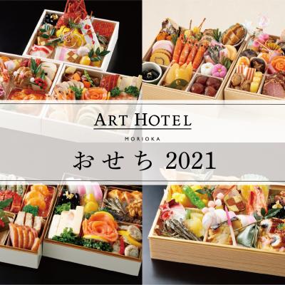 アートホテル盛岡のおせち 2021