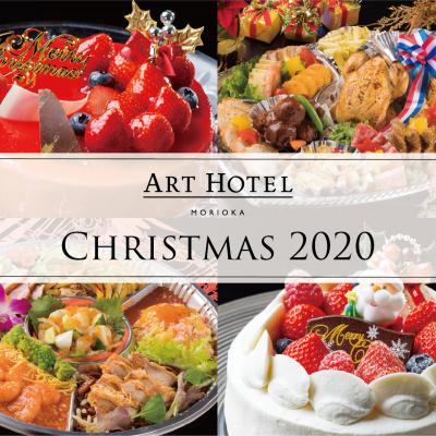 アートホテル盛岡のクリスマス 2020