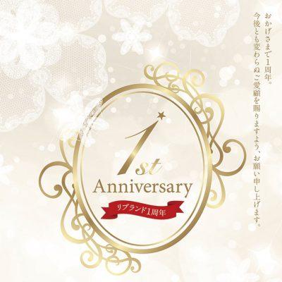 宴会プラン「歓送迎会プラン」 ~リブランド1周年記念特典あり~