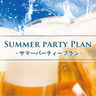 「SUMMER PARTY PLAN -サマーパーティープラン-」