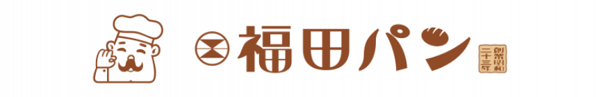 岩手県民のソウルフード「福田パン」