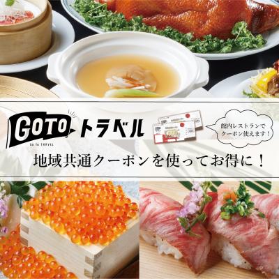<Go To トラベル 地域共通クーポン>特別ご優待メニュー