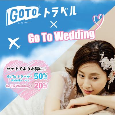 「Go To トラベル × Go To Wedding」セットでよりお得な新プラン登場♪