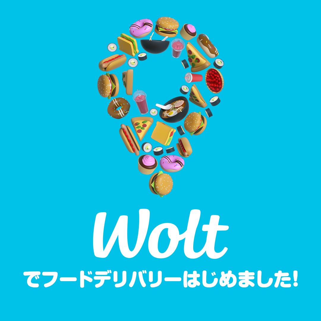 「Wolt(ウォルト)」でフードデリバリーはじめました!