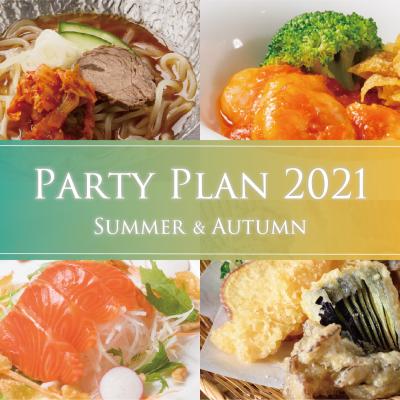 「PARTY PLAN 2021  -SUMMER&AUTUMN-」