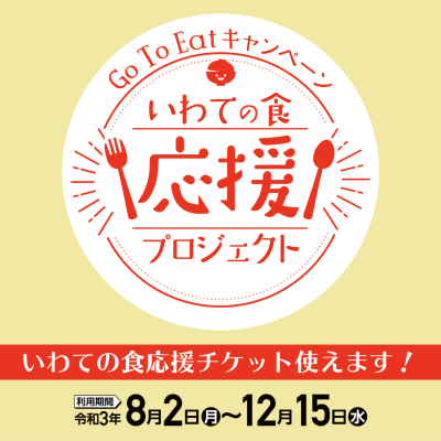 Go To Eat キャンペーン「いわての食応援チケット」使えます!